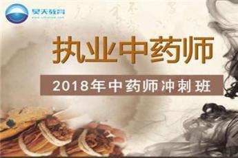 2018执业中药师药综冲刺班